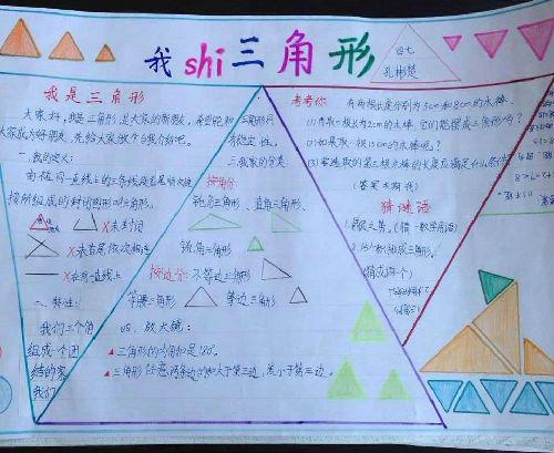 黄河路小学举办数学手抄报比赛